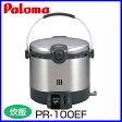 【おすすめ】ガス炊飯器 PR-100EF 5.5合炊き ステンレスタイプ EFシリーズ パロマ 炊飯器 おすすめ...