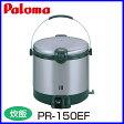 【ガス炊飯器】 パロマ PR-150EF 8.3合炊き ステンレスタイプ EFシリーズ パロマ 炊飯器 おすすめ 【送料無料】