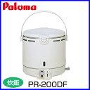 【ガス炊飯器】 パロマ PR-200DF 11合炊き シンプルタイプ DFシリーズ パロマ 炊飯器 おすすめ 【送料無料】