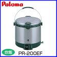 【ガス炊飯器】 パロマ PR-200EF 11合炊き ステンレスタイプ EFシリーズ パロマ 炊飯器 おすすめ 【送料無料】