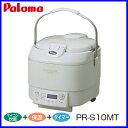 【ガス炊飯器】 パロマ PR-S10MT ガス炊飯器 5.5合炊き マイコンおまかせタイプ MTシリーズ パロマ 炊飯器 おすすめ 【送料無料】