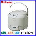 【ガス炊飯器】 パロマ PR-S15MT ガス炊飯器 8.0合炊き マイコンおまかせタイプ MTシリーズ パロマ 炊飯器 おすすめ 【送料無料】