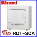 乾太くん ガス衣類乾燥機 RDT-30A 衣類乾燥機 (ガス乾燥機) リンナイ 3.0kgタイプ 【送料無料】
