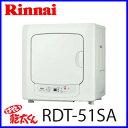 乾太くん RDT-51SA ガス衣類乾燥機 衣類乾燥機 (ガス乾燥機) リンナイ 5.0kgタイプ