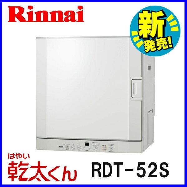 乾太くん RDT-52S ガス衣類乾燥機 衣類乾燥機 (ガス乾燥機) リンナイ 5.0kgタイプ はやい乾太くん ピュアホワイト【送料無料】