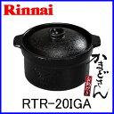 【おすすめ】専用土鍋「かまどさん自動炊き」 RTR-20IGA 伊賀焼き白米で1合〜2.5合炊き