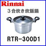 【おすすめ】炊飯鍋 RTR-300D1 3合炊き 炊飯専用鍋 リンナイ ガステーブルコンロ/ガスコンロ オプション備品