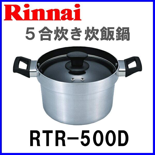 【おすすめ】炊飯鍋 RTR-500D 5合炊き 炊飯専用鍋 リンナイ ガステーブルコンロ/ガスコンロ オプション備品