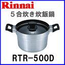 RoomClip商品情報 - 【おすすめ】炊飯鍋 RTR-500D 5合炊き 炊飯専用鍋 リンナイ ガステーブルコンロ/ガスコンロ オプション備品