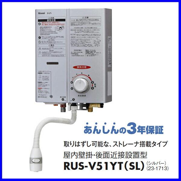 瞬間湯沸し器 RUS-V51YT(SL) 瞬...