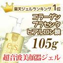 【美顔器 ジェル】[※この商品は105gの商品となります。]メール便送料無料 超音波 美顔器ジェル『エッセンシャルジェル』(105g) 美顔器に相性抜群の 美顔...