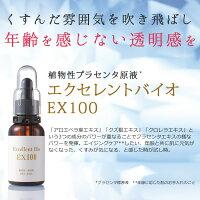 エビス〔ebis〕エクセレントバイオEX100