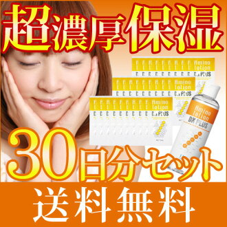 It is trial set drying skin measures humidity retention SALE travel size sample trial for one month for aminolotion SPDX 30th