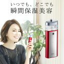 [beautiful face device] In Ebisu supermarket Rich mist 20 seconds moment humidity retention nano mist introduction beauty face device Rich mist steam mist beauty face device first place beauty face airplane steam beauty face device eye me imiy ミストツインエレナイザー PRO [smtb-s] [free shipping] [BD] [free shipping] [smtb-s] [fs2gm]