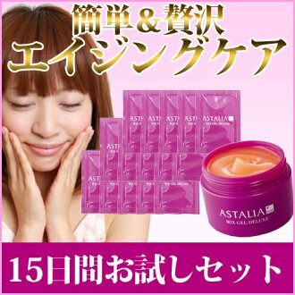 EBiS ASTALIA All in ONE beauty lotion 15days sample★made in Japan★