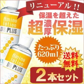 Ebisu〔ebis〕Ebisu〔ebis〕氨基酸化妝水SPDX 2個安排upup7 apap8