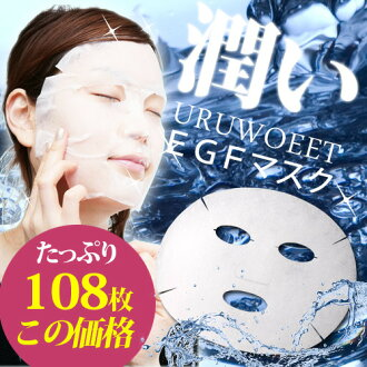 Ebisu [ebis] beauty mask wlouite N URUWOEET 108 sheets with one 37 Yen beauty mask Ebisu wlouiteface mask face Pack popular face mask Pack mask (sheet type) upup7