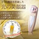 光の美顔器 イオンプルレ イオン導入 LED美顔器【送料無料】