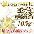【美顔器 ジェル】[※この商品は105gの商品となります。]メール便送料無料 超音波 美顔器ジェル『エッセンシャルジェル』(105g) 美顔器に相性抜群の 美顔機ジェル  【ツインエレナイザーPRO2】