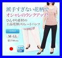 涼しい パンツ 【 接触冷感パンツ ひんやりパンツ 涼しいパ...