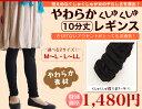 レギンス スパッツ スリム コーディネイト 簡単コ−デ 販売 ファッション美脚 股上深い 股上深めかわいい着こなし 大きいサイズ
