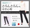 ハイテンションパンツ 【 日本製パンツ ストレッチパンツ レ...