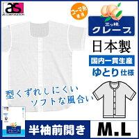 三ッ桃クレープ 半袖面二シャツ Mサイズ Lサイズ 日本製 涼感 アズ as|半袖 半そで tシャツ メンズ 肌着 紳士肌着 男性下着 男性 インナー インナーシャツ メンズインナーシャツ インナーtシャツ クールインナー クール アンダーウェア アンダーウエア アンダーシャツ