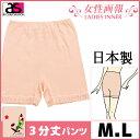 Underwear, Sleepwear - 女性画報 3分丈パンティ Mサイズ Lサイズ 日本製 アズ as 通販