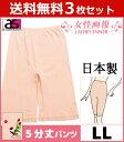 送料無料3枚セット 女性画報 5分丈パンティ LLサイズ 日本製 アズ as 通販 02P03Dec16