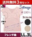 ショッピングルクエ 送料無料3枚セット Silk age シルクエイジ 汗取り付きフレンチ袖インナー LLサイズ 3Lサイズ アズ as 通販