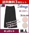 ショッピングルクエ 送料無料3枚セット Silk age シルクエイジ キュロットパンツ Mサイズ Lサイズ アズ as 通販