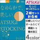 2組セット 計6枚 ATSUGI STOCKING なめらかで、美しい。 さらにゆったりサイズ 3足組 アツギ ATSUGI パンティストッ...