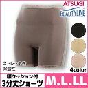 BEAUTY LINE ビューティライン 腰クッション付き 3分丈ショーツ アツギ ATSUGI |...