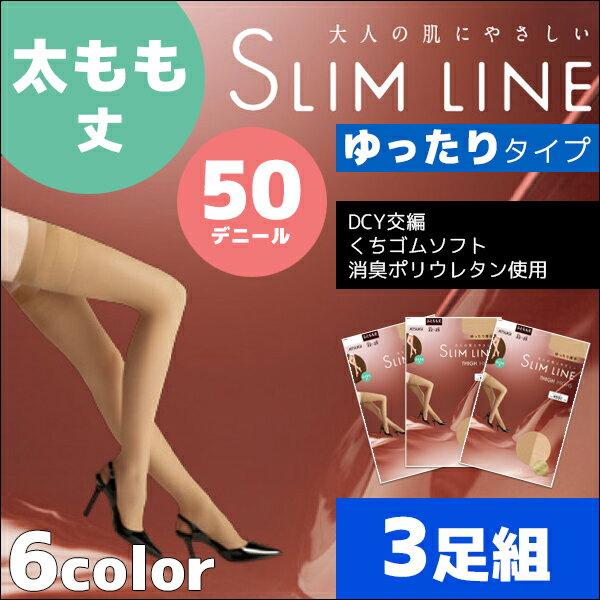 3枚セット SLIM LINE スリムライン 厚手 ふともも丈 50デニールタイツ クチゴムゆったり オーバーニー アツギ ATSUGI | 女性 婦人 おしゃれ オシャレ レディース タイツ レッグウェア あったか ビジネス ブランド