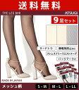 送料無料9枚セット ATSUGI THE LEG BAR ア...