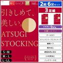 2組セット 計6枚 ATSUGI STOCKING 引きしめて、美しい