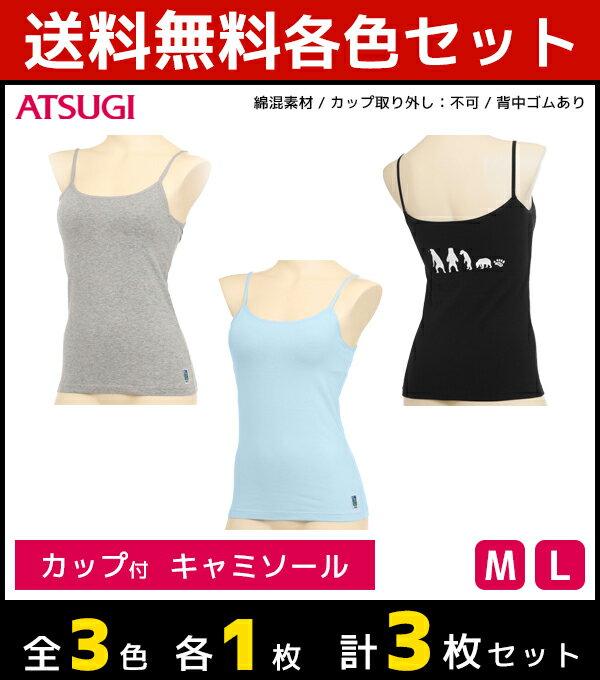 3色1枚ずつ送料無料3枚セットジュニアレディースMEIメイカップ付きキャミソールアツギATSUGI子