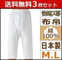 送料無料3枚セット 快適工房 ロングパンツ Mサイズ Lサイズ 前あき 日本製 グンゼ GUN