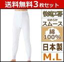 ショッピンググンゼ 送料無料3枚セット 快適工房 長ズボン下 Mサイズ Lサイズ 前あき 日本製 グンゼ GUNZE ステテコ すててこ ズボン下 | メンズ 男性 紳士 肌着 メンズ肌着 紳士肌着 前開き アンダーウェア アンダーウエア インナー メンズインナー 股引 ももひき 紳士