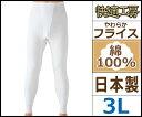 快適工房 長ズボン下 3Lサイズ 前あき 日本製 グンゼ GUNZE ステテコ すててこ 通販