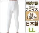 ショッピンググンゼ 快適工房 長ズボン下 LLサイズ 前あき 日本製 グンゼ GUNZE ステテコ すててこ 通販 ズボン下 | メンズ 紳士 男性