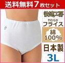 送料無料7枚セット 快適工房 ショーツ 天引き 3Lサイズ 日本製 グンゼ GUNZE パンツ 通販  