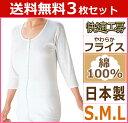 送料無料3枚セット 快適工房 7分袖前あき釦付シャツ Sサイズ Mサイズ Lサイズ 日本製 グンゼ GUNZE 通販 | レディース 婦人 女性 インナー レディースインナー 肌着 婦人肌着 女性肌着 アンダーシャツ インナーシャツ アンダーウェア アンダーウエア 綿 綿100%