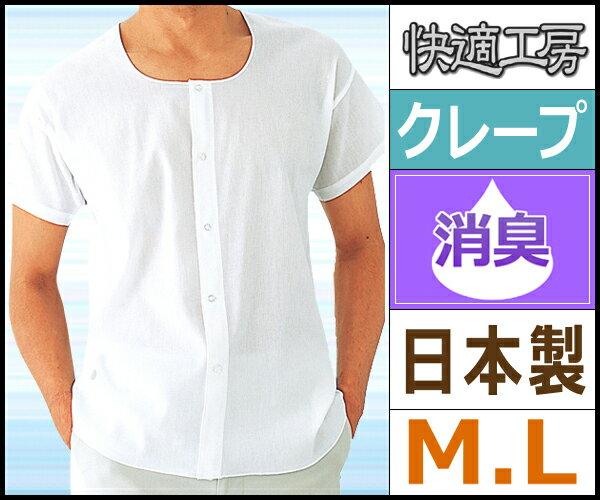 快適工房 クレープ 全開シャツ Mサイズ Lサイズ 日本製 グンゼ GUNZE|メンズ 紳士 男性 半袖 半そで tシャツ 肌着 紳士肌着 男性下着 インナー インナーシャツ メンズインナーシャツ インナーtシャツ アンダーウェア アンダーウエア アンダーシャツ