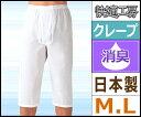 ショッピンググンゼ 快適工房 クレープ 半ズボン下 前あき Mサイズ Lサイズ 日本製 グンゼ GUNZE ステテコ すててこ 通販 ズボン下 | メンズ 紳士 男性