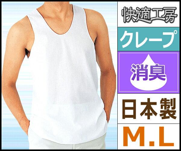 快適工房 クレープ ランニングシャツ Mサイズ Lサイズ 日本製 グンゼ GUNZE|メンズ 紳士 男性 半袖 半そで tシャツ 肌着 紳士肌着 男性下着 インナー インナーシャツ メンズインナーシャツ インナーtシャツ アンダーウェア アンダーウエア アンダーシャツ ランニング