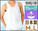 快適工房 クレープ ランニングシャツ Mサイズ Lサイズ 日本製 グンゼ GUNZE|メンズ 紳士 男性 半袖 半そで tシャツ 肌着 紳士肌着 男性..