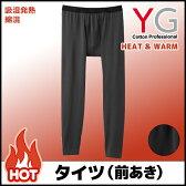 YG ワイジー HEAT&WARM HOTMAGIC ホットマジック タイツ 前あき グンゼ GUNZE ステテコ すててこ 防寒インナー 温感 ヒートテック 通販 グンゼ GUNZE | グンゼ GUNZE グンゼ GUNZE 温感 ヒートテック グンゼ 532P16Jul16