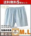 送料無料5枚セット 快適工房 パンツ 柄アソート Mサイズ Lサイズ 前とじ 日本製 グンゼ GUNZE パンツ 通販 | メンズ 紳士 男性