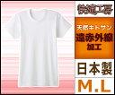 楽天モテ下着 楽天市場支店快適工房 やさしい温もり 遠赤スキンケア 半袖丸首Tシャツ Mサイズ Lサイズ 日本製 グンゼ GUNZE 通販 防寒 グンゼ GUNZE | メンズ 紳士 男性